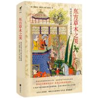 现货正版未读探索家 东方草木之美:绽放在西方的73种亚洲植物 介绍从东方流传到西方的植物的作品 西莉