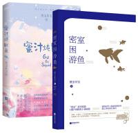 密室困游鱼+蜜汁炖鱿鱼(套装共2册)墨宝非宝著 杨紫、李现主演《亲爱的,热爱的》原著小说