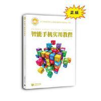 【二手旧书9成新】智能手机实用教程上海教育出版社9787544478045