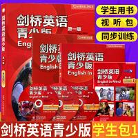 剑桥英语青少版学生包1第一版少儿英语自学培训班教材剑桥少儿英语考试用书幼儿英语