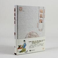 古典文学系列丛书:镜花缘(百部国学精装版) (ht)