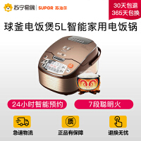 【苏宁易购】苏泊尔 CFXB50FC832-75球釜电饭煲5L智能家用电饭锅 电饭煲