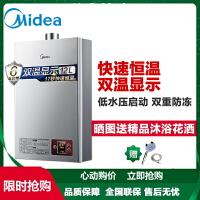 美的(Midea) 热水器JSQ22-12HWF(T) 12L 恒温式燃气热水器 17秒快速恒温 智能精度恒温
