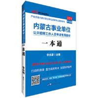 内蒙古事业单位考试中公2019内蒙古事业单位公开招聘工作人员考试专用教材一本通