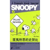 【二手旧书9成新】SNOOPY史努比双语故事选集 2 匪夷所思的史努比 (美)舒尔茨 原著,王延,徐敏佳21世纪出版社