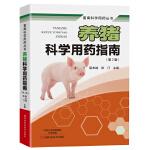 养猪科学用药指南(第2版)