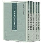 皇宋中兴两朝圣政辑校(中国史学基本典籍丛刊・全5册)
