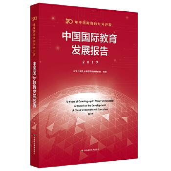 70年中国教育的对外开放:中国国际教育发展报告(pdf+txt+epub+azw3+mobi电子书在线阅读下载)