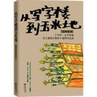 【二手书8成新】从写字楼到玉地 周竹本, 李小卷著 9787539948317
