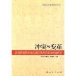 冲突与变革:社会转型期云南边疆民族地区家庭教育研究