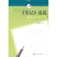 史记选篇钢笔行书字帖