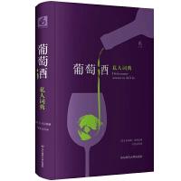 葡萄酒私人词典