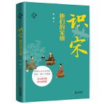 华文通史02·识宋:他们的宋朝