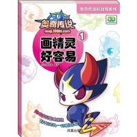 奥奇传说 画精灵好容易 1 重庆漫想族 凤凰出版社 9787550617704