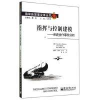 指挥与控制建模--系统协作事件分析/海军新军事变革丛书