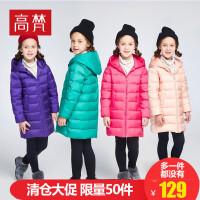 高梵童装女童羽绒服中长款加厚儿童连帽外套童装品牌正品