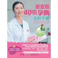 【二手旧书9成新】速查版40周孕期全程手册-李扬 安徽科学技术出版社-9787533759087
