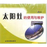 太阳灶的使用与维护VCD
