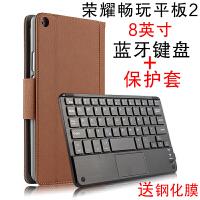 华为荣耀畅玩平板2蓝牙键盘保护套8英寸KOB-W09/L09电脑无线键盘皮套
