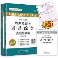 【正版现货】2017管理类联考MBA/MPA/MPAcc老吕综合真题超精解 吕建刚 9787568225328 北京理