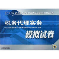 rt2006-税务代理实务模拟试卷-全国注册税务师执业资格考书(含答疑解惑与历年试题解析)(第2版) 考,,机械工业出