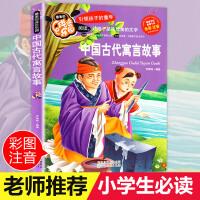 中国古代寓言故事注音版 6-7-8-12周岁带拼音故事书彩图小学生课外阅读书籍班主任推荐图书一年级二年级三年级必读儿童读