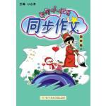 2016秋黄冈小状元同步作文 四年级(上)