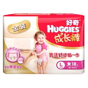 [当当自营]Huggies好奇 金装成长裤 女 L号18片(适合10-14公斤)婴儿拉拉裤