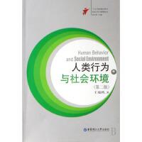 【旧书二手书8成新】人类行为与社会环境第二版第2版 王瑞鸿 华东理工大学出版社 978756282
