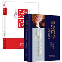 稻盛和夫:活法+京瓷哲学 人生与经营的原点 共2册 成功学 励志书籍 管理