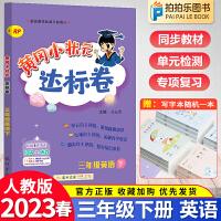 黄冈小状元达标卷三年级下册英语 人教PEP版