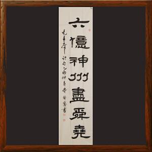 费声骞-生前为中国书协会员、上海中华书画协会副理事长、上海书协理事《六亿神州尽舜尧》RW105