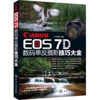 【二手书8成新】Canon EOS 7D 数码单反摄影技巧大全 FUN视觉 化学工业出版社