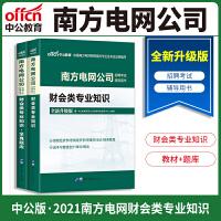 中公教育2021南方电网公司招聘考试:财会类专业知识(教材+全真题库)2本套