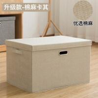 布艺收纳箱有盖衣物箱子衣服储物箱整理箱特大号折叠收纳盒子