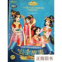 【二手旧书8成新】女孩子成长必读的101个公主故事. 传统故事卷