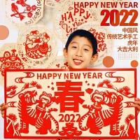 Endu春节剪纸2021新年窗花春联对联福字中华传统民俗儿童手工制作