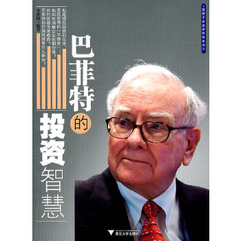 巴菲特的投资智慧(蓝狮子企业家智慧系列)