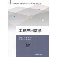 工程应用数学(21世纪高职高专规划教材――公共基础课系列)
