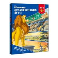 迪士尼英语分级读物・提高级・第3级 狮子王