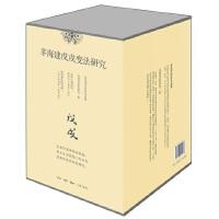 茅海建戊戌变法研究(精装套盒,全四册)