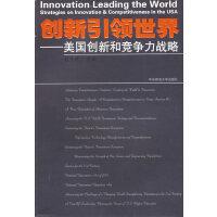 创新引领世界――美国创新和竞争力战略