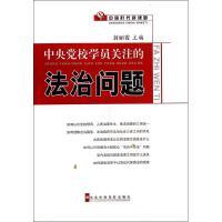 中央党校学员关注的法治问题(中国时代新课题)