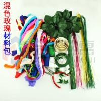 杂色玫瑰花材料包套装 丝袜花材料制作套装 丝网花手工DIY制作 弹力袜新手材料包 花艺材料包 10朵材料包套装