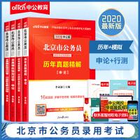 中公教育2020北京市公务员考试用书:申论+行测(历年真题+全真模拟)4本套