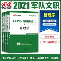 中公教育2021军队文职人员招聘考试:公共科目(一本通+历年真题试卷)+管理学3本套