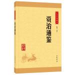 资治通鉴(中华经典藏书・升级版)