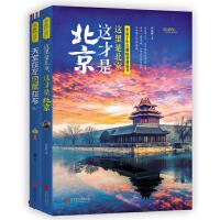 爱旅行 西藏 北京 套装共2册[精选套装]