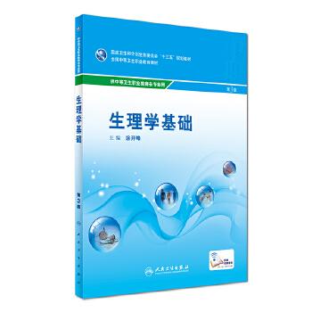生理学基础(第3版/中职基础课/配增值)