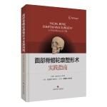 面部骨骼轮廓整形术:实践指南